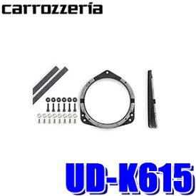 【在庫あり】UD-K615 カロッツェリア 17cmスピーカー取付用インナーバッフル プロフェッショナルパッケージ スバル車用