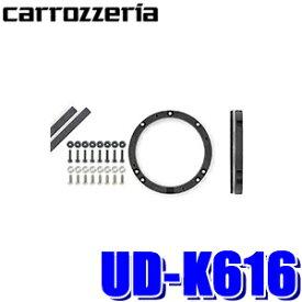 【在庫あり】UD-K616 カロッツェリア 17cmスピーカー取付用インナーバッフル プロフェッショナルパッケージ スズキ車用