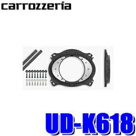 【在庫あり】UD-K618 カロッツェリア 17cmスピーカー取付用インナーバッフル プロフェッショナルパッケージ トヨタ車用