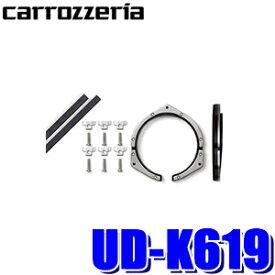 【在庫あり】UD-K619 カロッツェリア 16cmスピーカー取付用インナーバッフル プロフェッショナルパッケージ ダイハツ車用