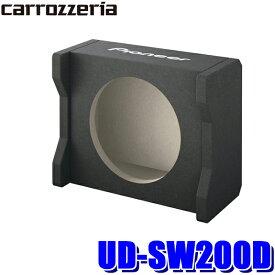【在庫あり】UD-SW200D カロッツェリア 車載用サブウーファーエンクロージャー(ウーハーBOX) TS-W2020専用