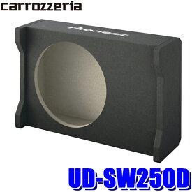 【在庫あり】UD-SW250D カロッツェリア 車載用サブウーファーエンクロージャー(ウーハーBOX) TS-W2520専用