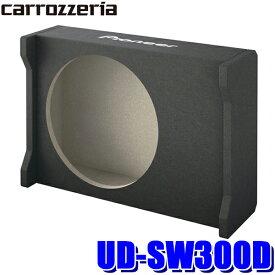【在庫あり】UD-SW300D カロッツェリア 車載用サブウーファーエンクロージャー(ウーハーBOX) TS-W3020専用