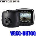 【在庫あり】VREC-DH700 カロッツェリア 2カメラ対応ドライブレコーダー 高画質300万画素 WDR 駐車監視 GPS搭載 地デ…