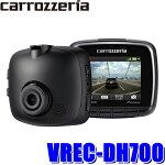 VREC-DH700カロッツェリア2カメラ対応ドライブレコーダー高画質300万画素WDR駐車監視GPS搭載地デジノイズ対策済み12V/24V対応
