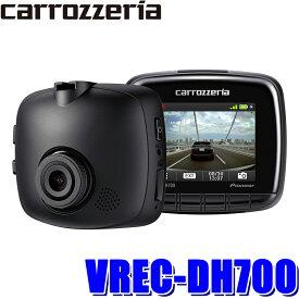 VREC-DH700 カロッツェリア 2カメラ対応ドライブレコーダー 高画質300万画素 WDR 駐車監視 GPS搭載 地デジノイズ対策済み 12V/24V対応