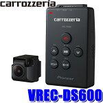 VREC-DS600カロッツェリアナビ連動型ドライブレコーダー高画質FullHD(212万画素)WDR駐車監視搭載地デジノイズ対策済みサイバーナビ/楽ナビ対応