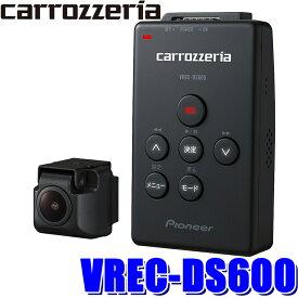 VREC-DS600 カロッツェリア ナビ連動型ドライブレコーダー 高画質FullHD(212万画素) WDR 駐車監視搭載 サイバーナビ/楽ナビ対応