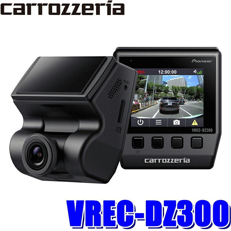 [在庫あり]VREC-DZ300 カロッツェリア ドライブレコーダー 高画質FullHD(207万画素) WDR 駐車監視 GPS搭載 地デジノイズ対策済み 12V/24V対応