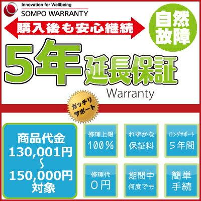 5年延長保証 商品代金130,001円〜150,000円(税込)の商品対象