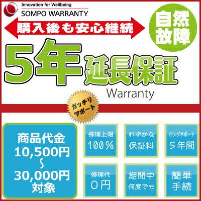 5年延長保証 商品代金10,500円〜30,000円(税込)の商品対象