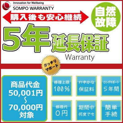 5年延長保証 商品代金50,001円〜70,000円(税込)の商品対象