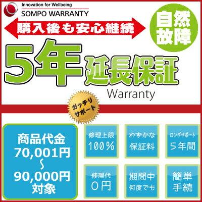 5年延長保証 商品代金70,001円〜90,000円(税込)の商品対象