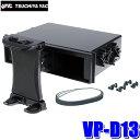[在庫あり]VP-D13 槌屋ヤック DIN BOX1DINスペース取付スマホホルダー/タブレットホルダー
