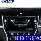 【在庫あり 日曜も発送】EX10NX-HA2 アルパイン BIGX 60系ハリアー専用10インチWXGAカーナビゲーション
