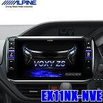 EX11NX-NVEアルパインBIGX1180系ヴォクシー/ノア/エスクァイア専用11インチWXGAカーナビゲーション