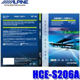 【在庫あり 日曜も発送】HCE-S206A アルパイン 2019年度更新版地図更新ソフト