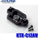 【在庫あり】KTX-C12AV アルパイン 20系アルファード/ヴェルファイア専用 バックビューカメラパーフェクトフィット(…