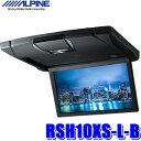 【在庫あり】RSH10XS-L-B アルパイン 10.1型WSVGA天井取付型リアビジョン(フリップダウンモニター)HDMI/RCA入力 ブ…