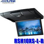 RSH10XS-L-Bアルパイン10.1型WSVGA天井取付型リアビジョン(フリップダウンモニター)HDMI/RCA入力ブラック