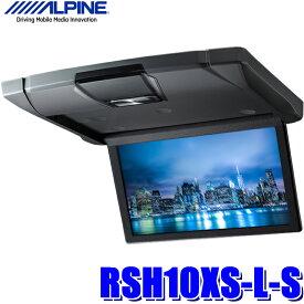 【在庫あり】RSH10XS-L-S アルパイン 10.1型WSVGA天井取付型リアビジョン(フリップダウンモニター)HDMI/RCA入力 シルバー