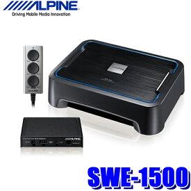 【在庫あり】SWE-1500 アルパイン シート下取付型 パワードサブウーハー17cmウーファー&150Wアンプ内蔵 リモコン付