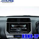 X9NX-LP アルパイン BIGX 150系ランドクルーザープラド専用9インチWXGAカーナビゲーション