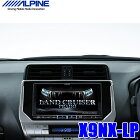 【在庫あり 土曜も発送】X9NX-LP アルパイン BIGX 150系ランドクルーザープラド専用9インチWXGAカーナビゲーション