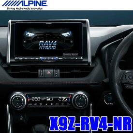 【在庫あり 土曜も発送】9/20 24時間限定開催【楽天カードでPT18倍確定!】※要エントリーX9Z-RV4-NR アルパイン BIGX RAV4専用9インチWXGAフルセグ地デジ/DVD/USB/SD/Bluetooth/Wi-Fi/HDMI入出力搭載 カーナビ
