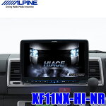 XF11NX-HI-NRアルパインフローティングBIGX200系ハイエース専用11インチWXGAカーナビゲーション