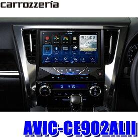 AVIC-CE902ALII カロッツェリア サイバーナビ 30系アルファード専用10インチWXGAフルセグ地デジ/DVD/USB/SD/Bluetooth/HDMI入力搭載カーナビ