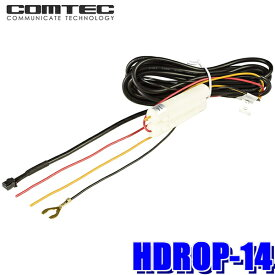 HDROP-14 コムテック ドライブレコーダー用駐車監視・直接配線コード(約4m)