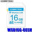 WSD16G-805V コムテック ZERO 805V用無線LAN内蔵SDHCカード