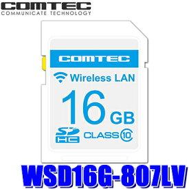 WSD16G-807LV コムテック ZERO 807LV用無線LAN内蔵SDHCカード