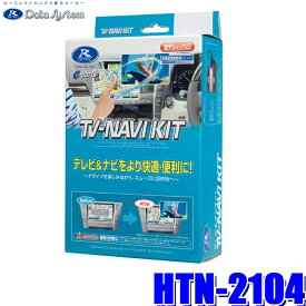HTN-2104 データシステム テレビ&ナビキット 切替タイプ ホンダ車純正カーナビ用