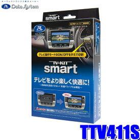 【在庫あり】TTV411S データシステム テレビキット スマートタイプ トヨタ/レクサス純正カーナビ用