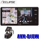 AVN-D10W イクリプス 録ナビ ドライブレコーダー内蔵7インチWVGAフルセグ地デジ/DVD/USB/SD/Bluetooth搭載 200mmワイ…