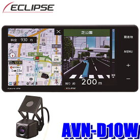 AVN-D10W イクリプス 録ナビ ドライブレコーダー内蔵7インチWVGAフルセグ地デジ/DVD/USB/SD/Bluetooth搭載 200mmワイドサイズカーナビ
