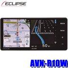 【在庫あり 日曜も発送】AVN-R10W イクリプス 7インチWVGAフルセグ地デジ/DVD/USB/SD/Bluetooth搭載 200mmワイドサイズカーナビゲーション