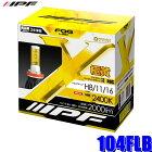 104FLB IPF H8/H11/H16 フォグランプ専用LEDバルブ 極黄色2400K 2000lm 車検対応 三年保証
