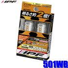 501WB IPF LEDウインカーバルブ T20シングル/T20ピンチ部違い(WY21W/W21W)アンバー 550lm 2個入り