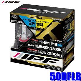 【在庫あり】50DFLB IPF H8/H11/H16 フォグランプ専用デュアルカラーLEDバルブ 純白色6500K/極黄色2800K切替 2500lm 車検対応 日本製三年保証