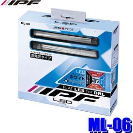 【マイカー割】エントリーでポイント最大5倍[7/19(月)20:00〜7/26(月)1:59]ML-06 IPF 面発光LEDデイタイムランプ FLAT LES for DRL 2個入り
