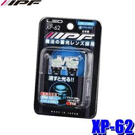 XP62 IPF LEDポジションランプ T10ウェッジ 6700K ブルー蓄光レンズ 2個入り