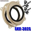 【在庫あり】SKX-302S ケンウッド 17cm/16cmスピーカー取付用高音質ハイブリッドブラケット(インナーバッフル)