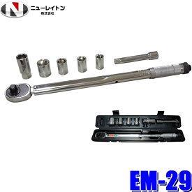 EM-29 ニューレイトン トルクレンチ タイヤ交換用 14/17/19/24mm/21mm(薄口ロング) ソケット付き