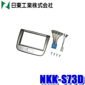 NKK-S73D 日東工業 BESTKIT 180mm2DINカーオーディオ取付キット スズキ MH23S ワゴンR マツダ MJ23S AZ-ワゴン用