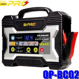 【在庫あり】OP-BC02 オメガプロ 全自動バッテリー充電器 四輪車用 12V