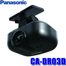 CA-DR03D パナソニック ストラーダ対応カーナビ連動型ドライブレコーダー FullHD 駐車監視 Gセンサー