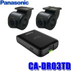 【在庫あり 日曜も発送】CA-DR03TD パナソニック ストラーダ対応カーナビ連動型前後2カメラドライブレコーダー FullHD 駐車監視 Gセンサー